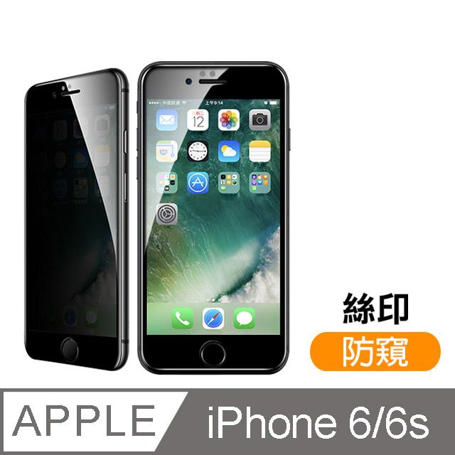 iPhone 6/ 6s 絲印 滿版 高清防窺 9H鋼化玻璃膜 手機螢幕保護貼 防撞 防摔 手機貼膜