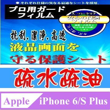Totomo 對應:APPLE IPHONE6S PLUS(5.5吋)螢幕專用保護貼(疏水疏油.亮面抗刮)