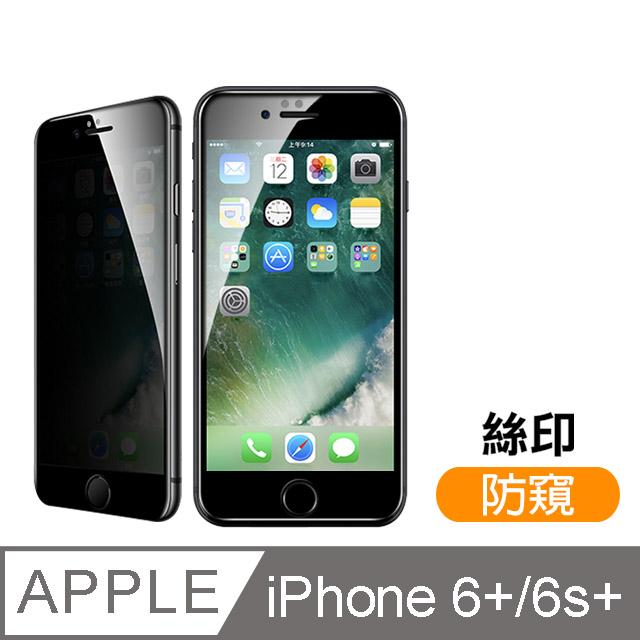iPhone 6/ 6S Plus 絲印 滿版 高清防窺 9H 鋼化玻璃膜