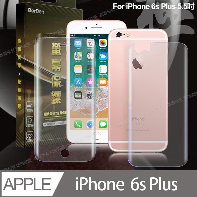 BorDen 霧面 極緻螢幕保鏢 iPhone 6s Plus 5.5吋 滿版自動修復保護膜 保護貼(前後膜)+贈送鏡頭貼