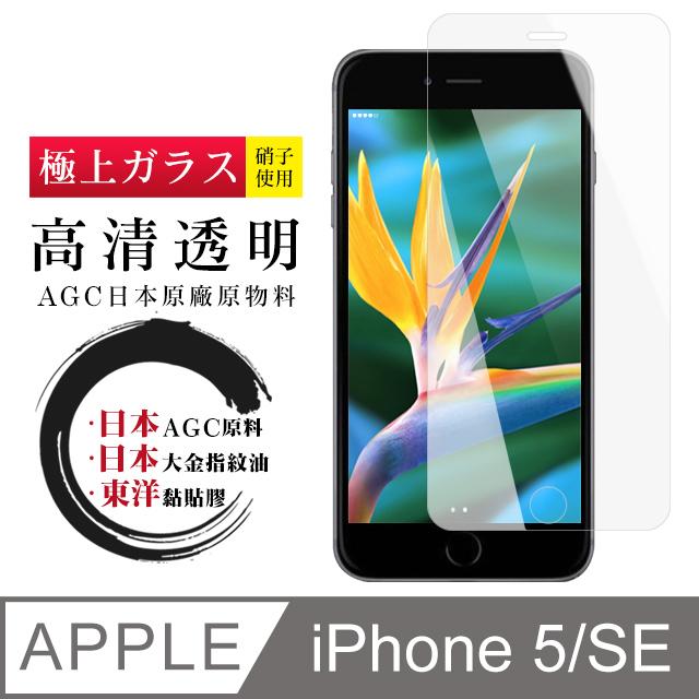 日本AGC IPHONE SE 第一代 頂級鋼化膜 透明高(iphoneSE保護貼  iphone5S保護貼  iphone5保護貼  保護膜 保護貼 鋼化膜 iphone SE 5S 5)