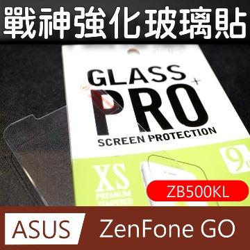 戰神強化玻璃貼-對應:ASUS Zenfone GO  ZB500KL 專用型螢幕保護貼(高品質最新超薄強化款)