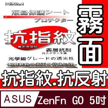 WINDA For: ASUS ZENFONE GO 5吋(ZB500KL)專用型(光學級霧面抗指紋+修補刮痕)螢幕保護貼