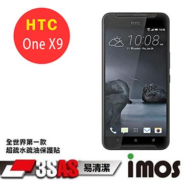 iMOS HTC One X9 3SAS 螢幕保護貼