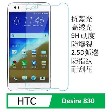 升級版抗藍光 HTC Desire 830 鋼化玻璃保護貼