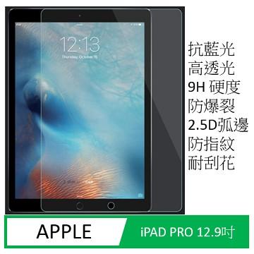 升級版抗藍光 iPAD PRO 12.9吋 鋼化玻璃保護貼