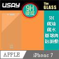 USAY iPhone 7 (4.7吋)鋼化玻璃保護貼9H