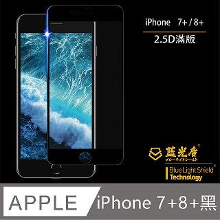 【榤宜嚴選】藍光盾 46.9%抗藍光手機玻璃保護貼 iPhone 7+/8+ 2.5D 滿版黑框