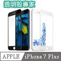 透明殼專家 iPhone7 Plus 滿版3D 鋼化防爆玻璃膜(林果創意 Lingo)