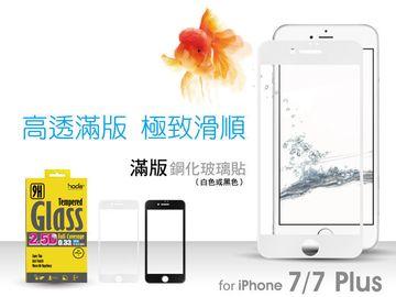 Hoda IPHONE 7 PLUS 2.5D滿版 鋼化玻璃 保護貼 鋼化膜