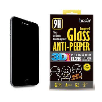 HODA iPhone 7 Plus 專用 3D防窺滿版 PET 防碎 軟邊 鋼化玻璃貼 鋼化膜 強化