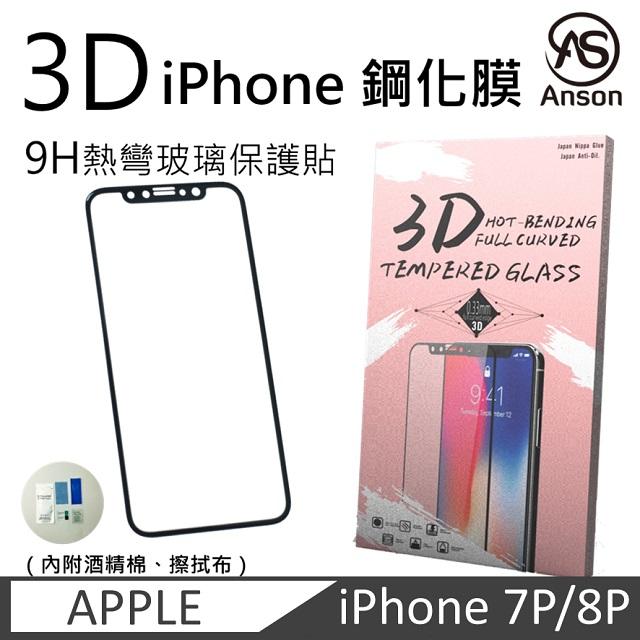 IPHONE 7plus 3D曲面 手機膜 鋼化玻璃保護貼 9H 鋼化膜 7plus/8plus 通用