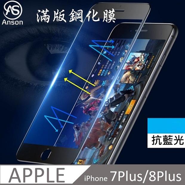 iphone 7plus 抗藍光 9H 鋼化膜 保護貼 i7+/i8+通用 鋼化玻璃保護貼