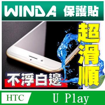 WINDA For: HTC U Play 專用型(矽鍍膜表層~超潑水~超好滑)螢幕保護貼
