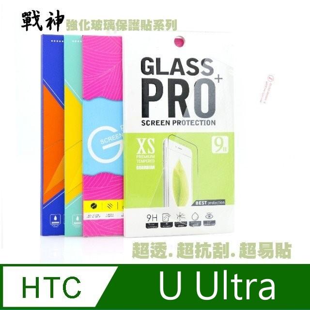 戰神強化玻璃貼-對應:HTC U Ultra專用型螢幕保護貼(高品質最新超薄強化款)
