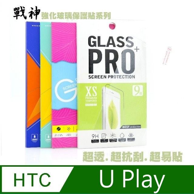 戰神強化玻璃貼-對應:HTC U Play 專用型螢幕保護貼(高品質最新超薄強化款)