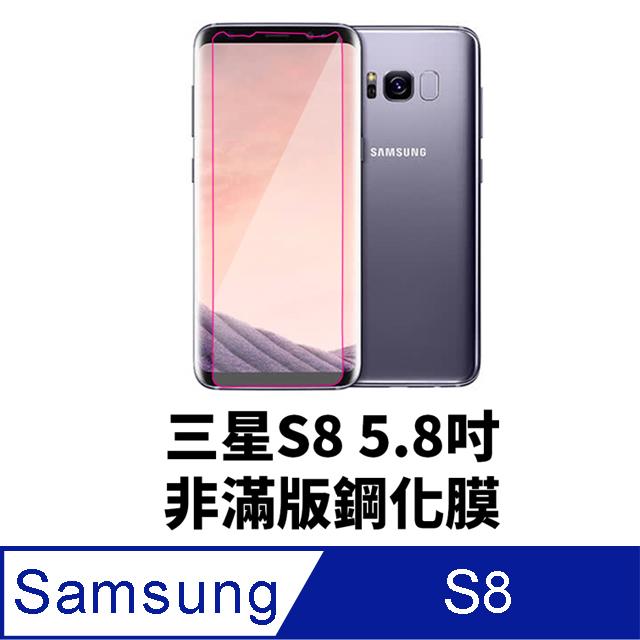 三星 S8 5.8吋 非滿版 手機保護貼 鋼化玻璃膜(MU176-3)