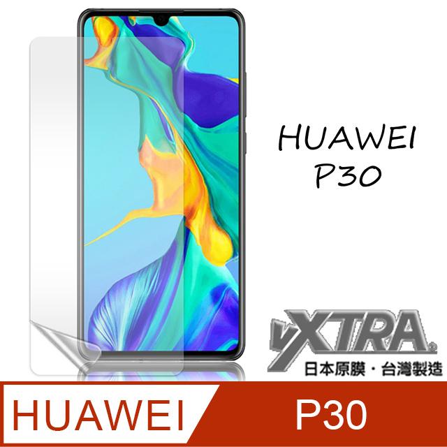 VXTRA 華為 HUAWEI P30 高透光亮面耐磨保護貼