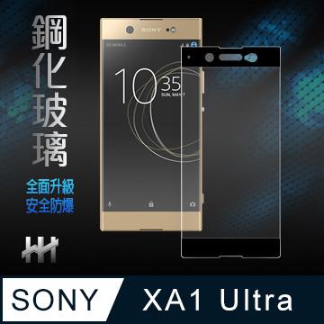 鋼化玻璃保護貼系列SONY Xperia XA1 Ultra(3D曲面滿版黑)(6吋)
