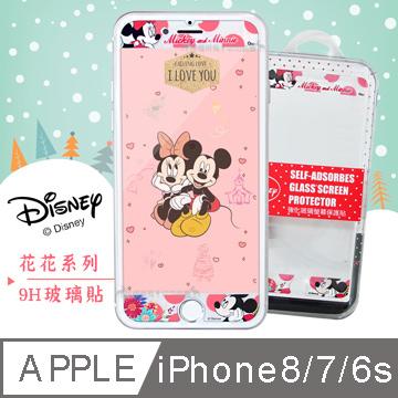 迪士尼授權正版 iPhone 8 / i7 / i6s 4.7吋 花花系列 全隱形玻璃保護貼(米奇米妮)