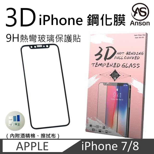 IPHONE 8 i7 3D 鋼化膜 3D曲面 9H 玻璃保護貼 7 / 8通用