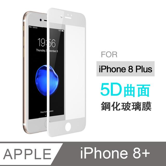 iPhone8 Plus 5.5吋 5D滿版鋼化玻璃膜 手機保護貼 手機鋼化膜(PC038-9)-白