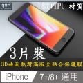 GOR for 蘋果Apple iPhone7 plus/iPhone 8 plus 3D曲面PET全螢幕滿版(螢幕保護貼X2+背膜保護貼X1)