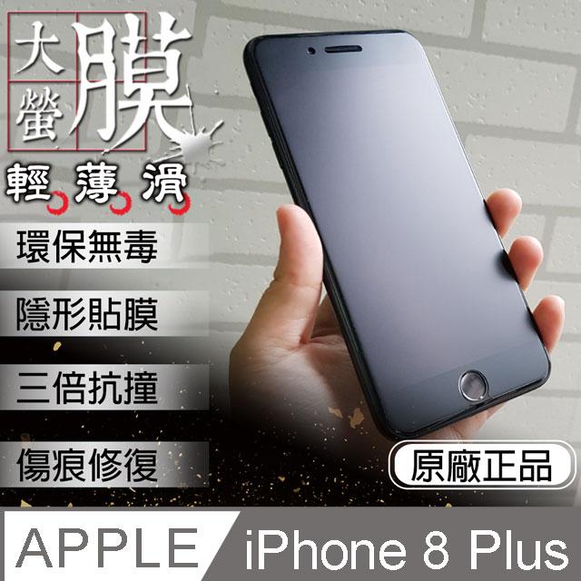 【o-one㊣大螢膜】APPLE iPhone 8Plus i8+滿版全包覆螢幕保護膜 TPU曲面修復 環保無毒 SGS認證 台灣製