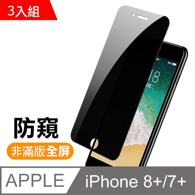 iPhone 7/ 8 Plus 高清防窺 9H 鋼化玻璃膜-超值3入組膜(手機 螢幕 防撞 防摔 保護貼)
