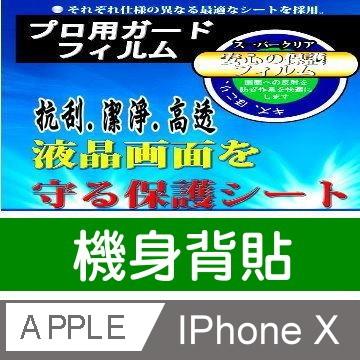 Totomo 對應:Apple IPhone X 機背專用保護貼(疏水疏油.亮面抗刮)2片入