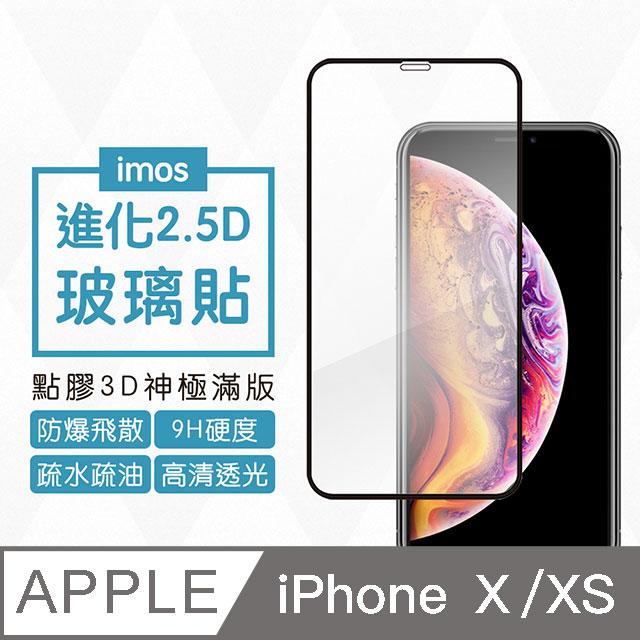iMos iPhone XS X 5.8吋 2.5D 進化 神極 滿版 玻璃保護貼 美國康寧 防爆 防刮 9H硬度