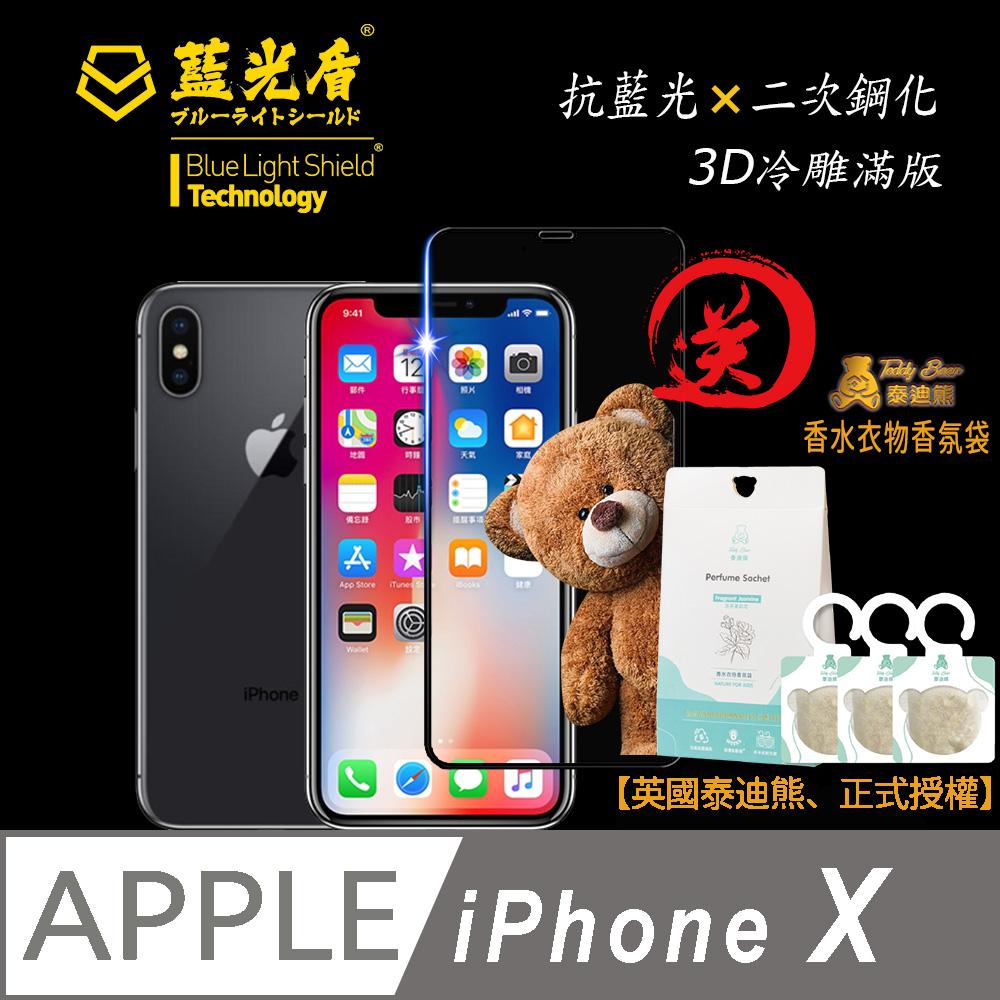 【榤宜嚴選】藍光盾 46.9%抗藍光手機玻璃保護貼 iPhone X/XS 3D滿版-黑