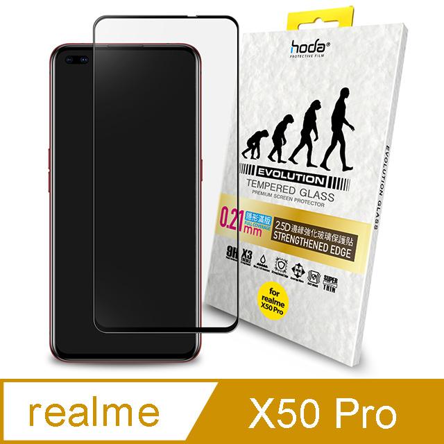 hoda realme X50 Pro 2.5D隱形進化版邊緣強化滿版9H鋼化玻璃保護貼 0.21mm