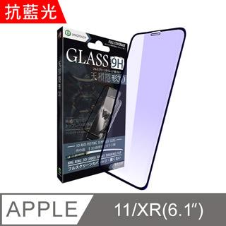 UNIQTOUGH iPhone XR 天隕隱形3D曲面滿版鋼化玻璃膜-抗藍光(鋼化膜 玻璃保護貼 玻璃貼)