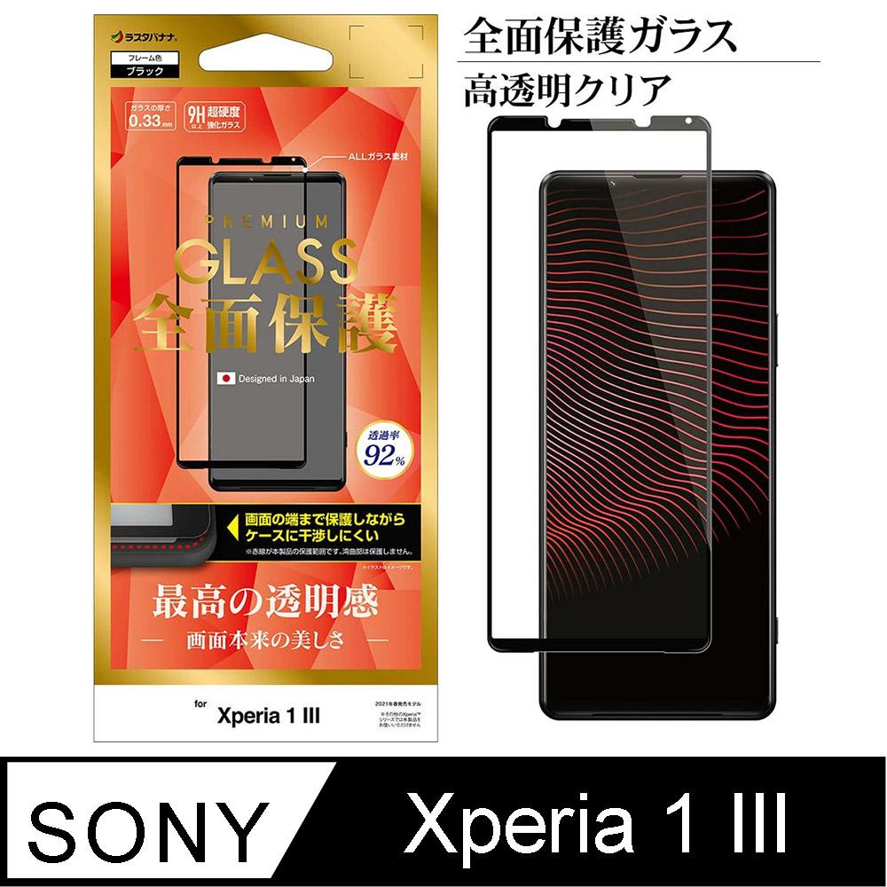 日本Rasta Banana Sony Xperia 1 III 全面保護滿版強化玻璃保護貼高光澤版