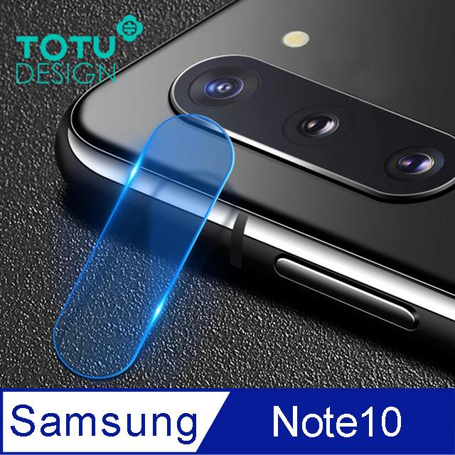 【TOTU】SAMSUNG Galaxy Note10藍寶石鏡頭貼鋼化膜保護貼玻璃貼