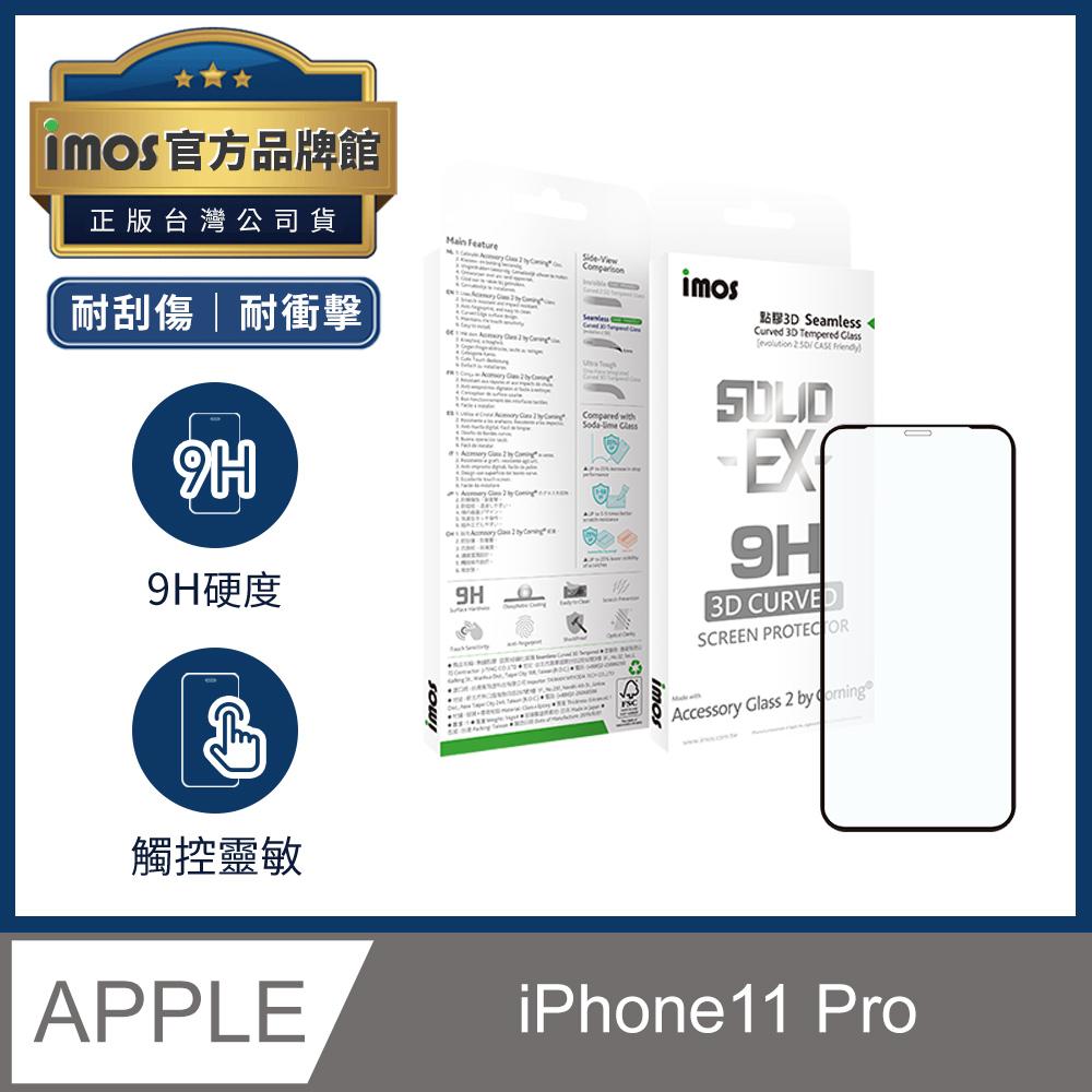 iMos iPhone11 Pro 5.8吋 2.5D 進化神極 滿版 玻璃保護貼 美國康寧 防爆 防刮 9H硬度