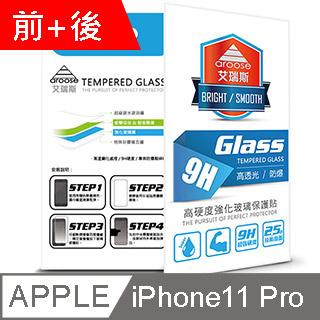 aroose 艾瑞斯 Apple iPhone 11 Pro (前螢幕+後鏡頭) 9H防爆強化玻璃保護貼