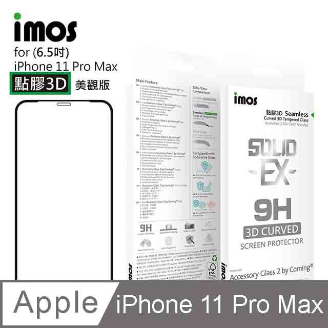 iMOS Apple iPhone 11 Pro Max 專用版 神極3D 玻璃螢幕保護貼