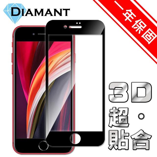 完美一年保固 Diamant iPhone SE2/ 2020 全滿版3D超硬度防爆鋼化玻璃保護貼 黑
