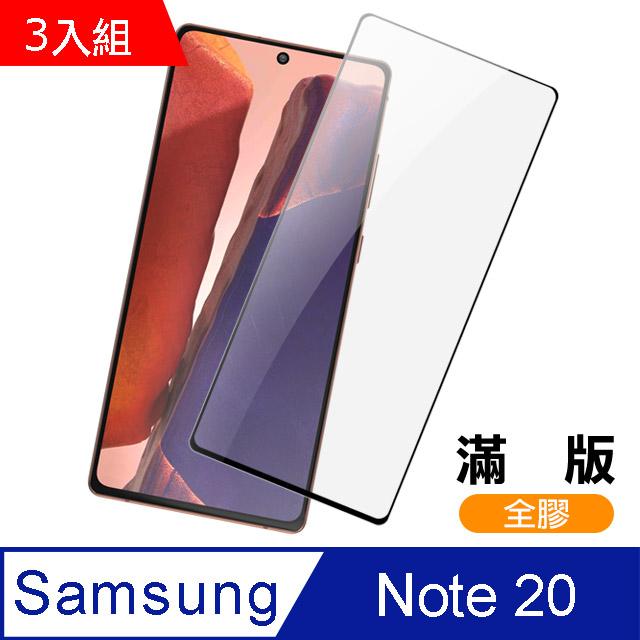 Samsung 三星 Galaxy Note20 絲印全膠貼合 9H鋼化玻璃膜 手機 保護貼-超值3入組