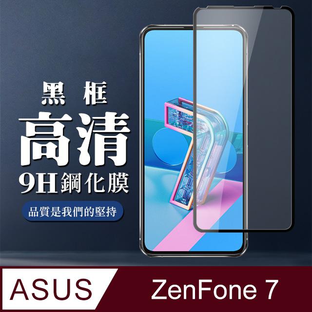 最高規格玻璃 ASUS ZENFONE 7 保護貼 防指紋款 透明