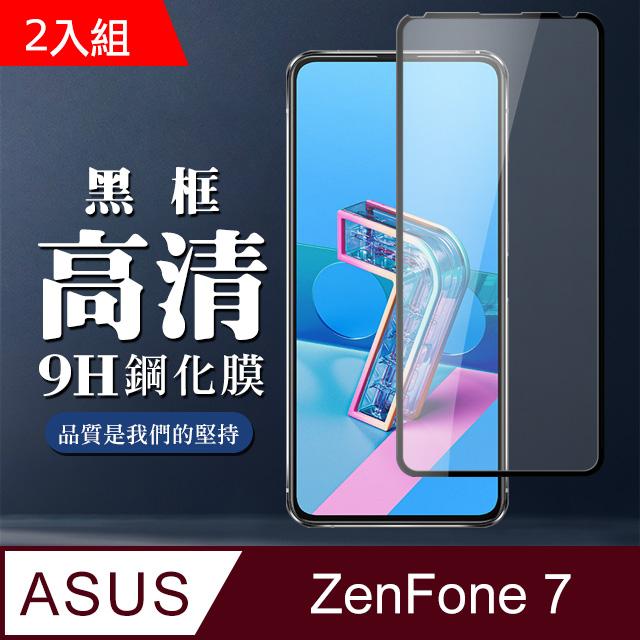高規格玻璃 ASUS ZENFONE 7 保護貼 透明(二入組)