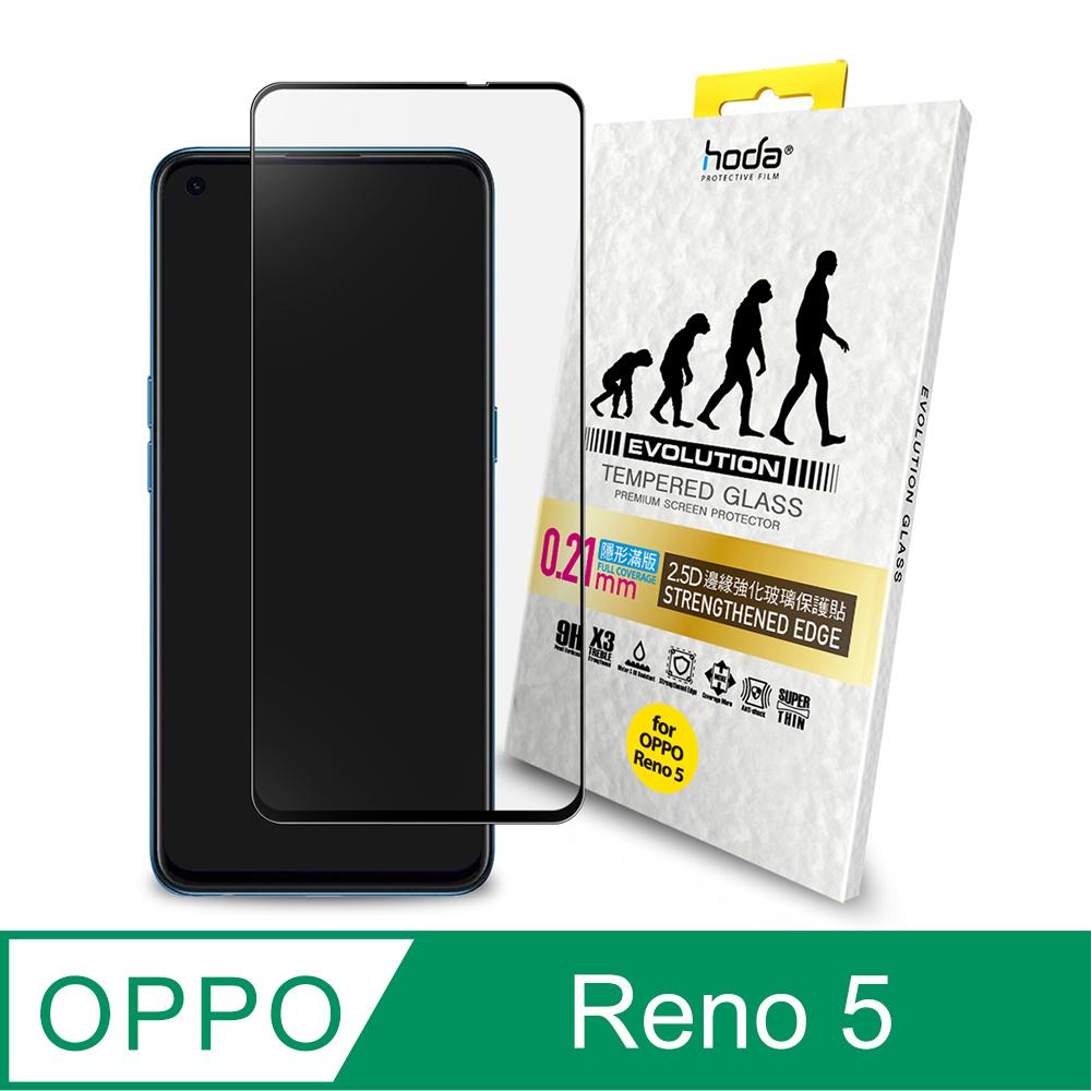 hoda OPPO Reno 5 / realme X50 Pro  2.5D進化版邊緣強化滿版玻璃保護貼0.21mm