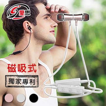 IS愛思 BS-03磁吸式降噪藍牙運動耳機(玫瑰金)