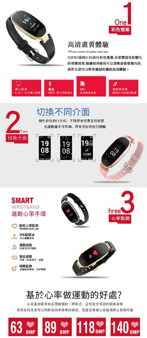[AFAMIC] S3-PRO Color Remote Control Selfie Heart Rate GPS Sports Bracelet (สีดำ)