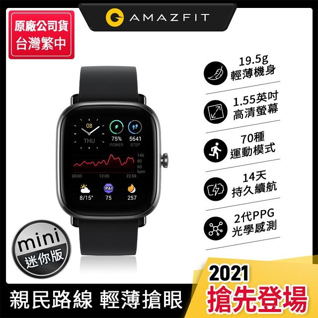 原$3495↘新品必敗【Amazfit華米】GTS 2 mini 超輕薄健康運動智慧手錶-黑(GPS定位/14天強力續航/台灣繁體版/原廠公司貨)