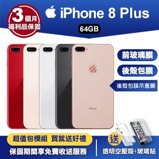 Apple iPhone 8 Plus (64G)-福利品(手機包膜組)