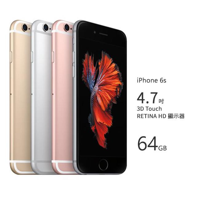 ▼限量下殺▼【福利品】Apple iPhone 6s 64G 4.7吋智慧型手機