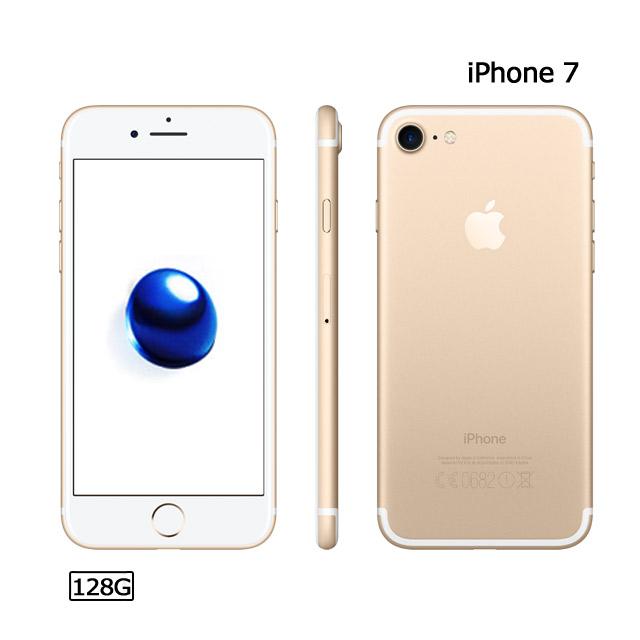 金色★送MFi傳輸線Apple iPhone 7 (128G)